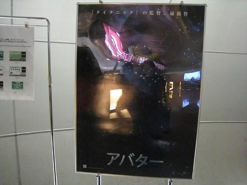20091017_avatar7