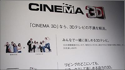 3D映像が一段と身近に感じられるLGの「CINEMA 3D」