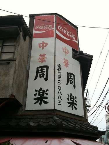 japanese cocacola sign_0307