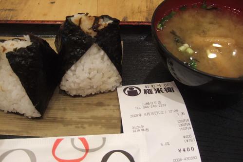 Onigiri at Gombee 400 yen