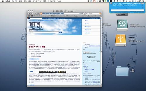 Macでのスクリーンショットの取り方