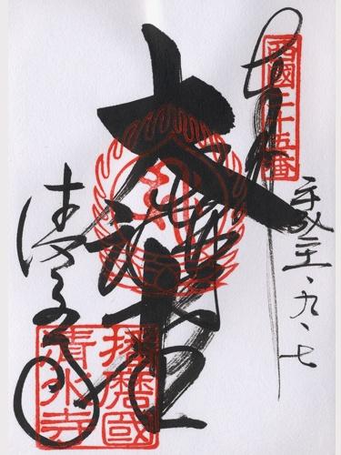 播州清水寺-ご朱印