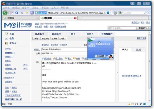 3966301872 b014c9ee38 QQ邮箱推出Firefox扩展, 支持截图与文件分享 @分享网络2.0  盗盗