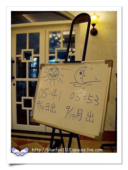 090918-2花宜6輪4日遊_七星潭渡假飯店06