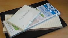2010年の『超』整理手帳