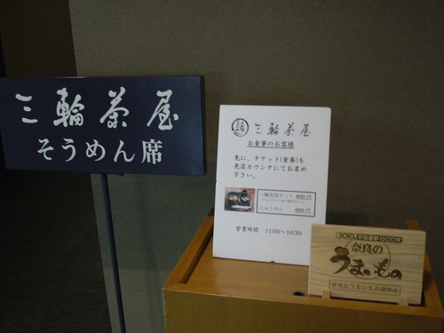 三輪そうめん山本『三輪茶屋』@桜井市-03