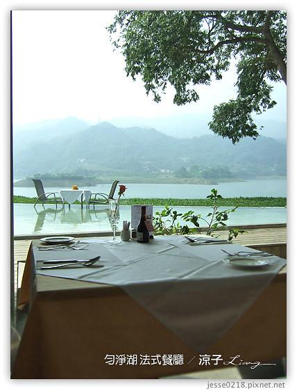 勻淨湖 法式餐廳 8