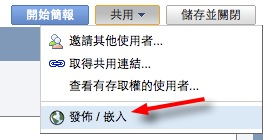 Google文件簡報