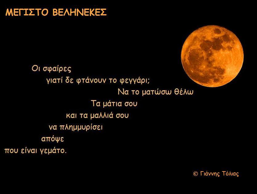 ΜΕΓΙΣΤΟ ΒΕΛΗΝΕΚΕΣ