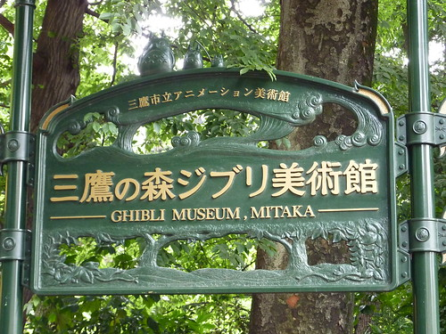 Cartel Museo Ghibli