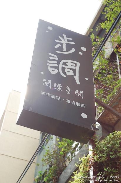 步調咖啡01.jpg