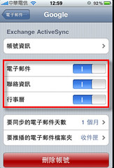 iPhone 3Gs 設定5