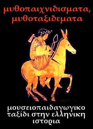 mytho-logo