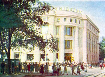 Житомир. ЦУМ. 1963 год