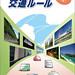 全日本指定自動車教習所協会連合会「知っておきたい交通ルール」