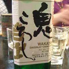 onikoroshi wakatake