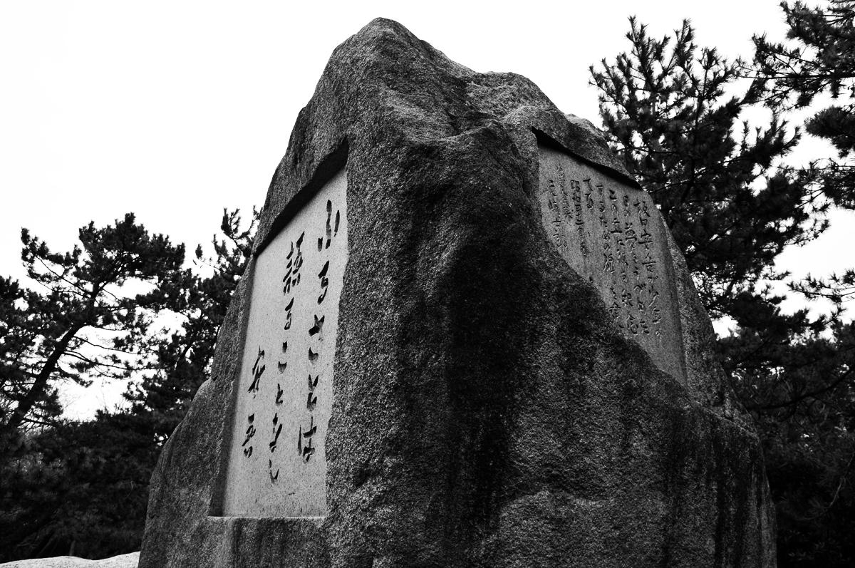 2009-11-29 言っておくことがある  坂口安吾と尾崎士郎
