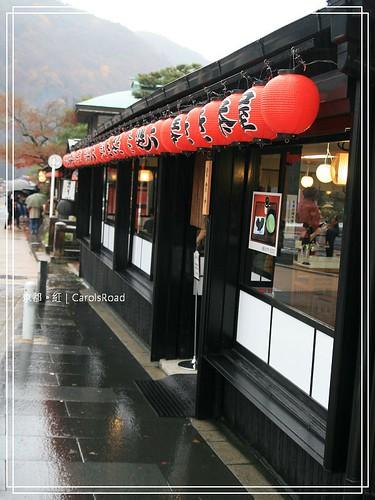 2009-12-11 京都 076 R