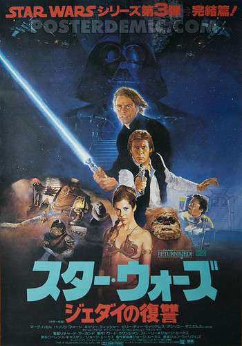 Star Wars Return of the Jedi Japanese B2 movie poster (Style B) by japanese