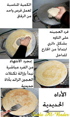 عمل خبز الرقاق 2 (zoom_artbrush) Tags: خبز رمضان قرص خطوات شعبي طبق طبخ استعداد رقاق قراقيش