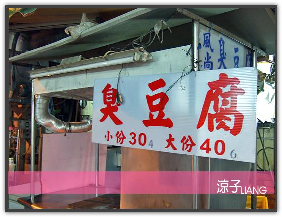 風尚臭豆腐01