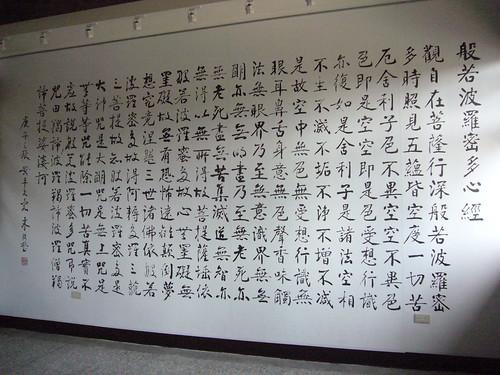 朱玖瑩先生寫的般若波羅蜜多心經