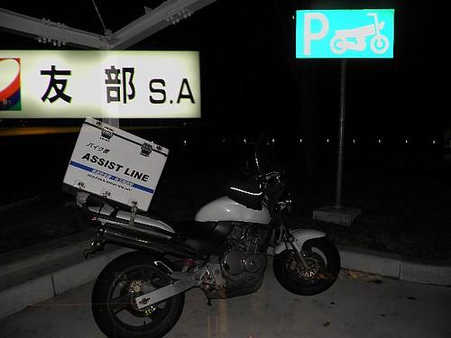 バイク便 高速道路 集荷