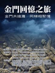 2010回憶之旅網宣海報
