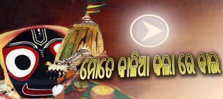 Mote Kalia Kala Re Baii :: Bhikari Bala Vajan