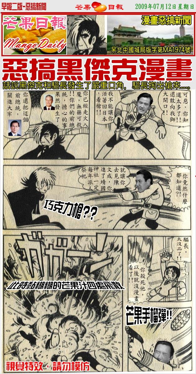 090712頭版--漫畫新聞--[惡搞漫畫]黑傑克惡搞漫畫05