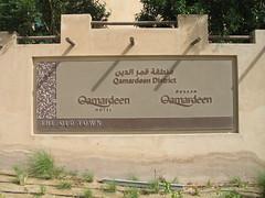 Qamardeen Hotel The Old Town (Paolo Rosa) Tags: old hotel town dubai uae emirates burj albergo dukkan qamardeen