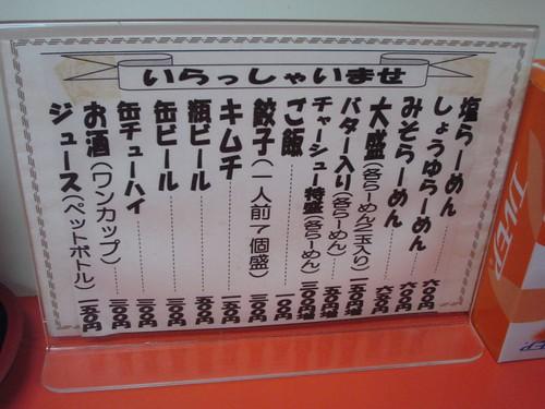 いごっそ(つけ麺)@大和高田市-03