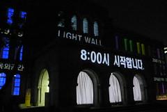 서울시립미술관 Light Wall