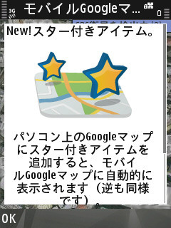 Screenshot googlemaps3.3