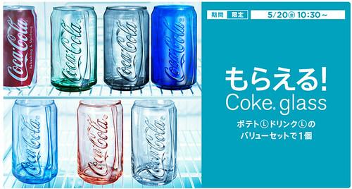 もらえるCoke glass | メニュー情報 | McDonald's Japan