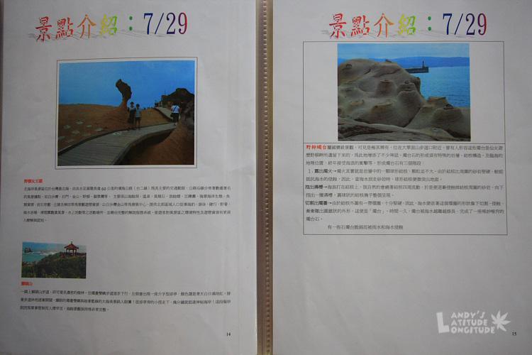 9810-旅遊計畫_142.jpg