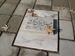 پاييز جان (Saeedeh (Sormeh)) Tags: پاييز اخوان م شاعر ثالث اميد توس مامید