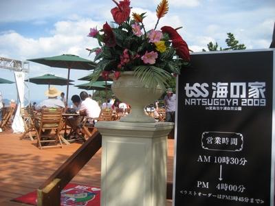 TSS 海の家、NATSUGOYA 9