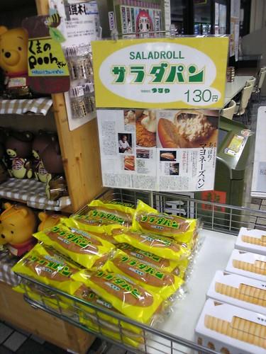 サラダパン@つるやパン-01