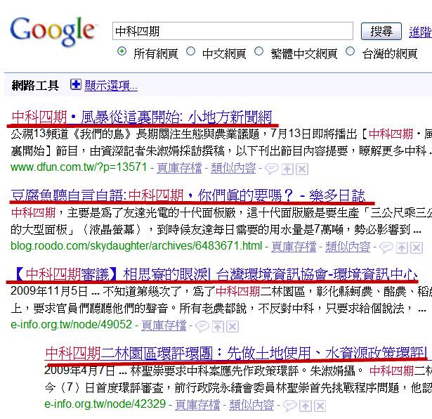 中科四期_google