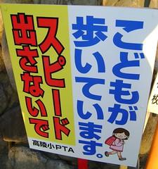 (bodhisamaya) Tags: signs japan kanji