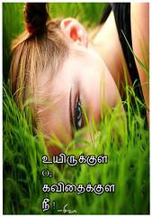 - 6 (!!) (aakoshiva) Tags: tamil kavithai tamilkavithai 3ifactory kavithaigal shivf1 aakoshiva boomiyilvaanavil