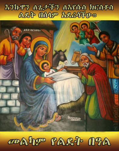 A place for free ethiopian greeting cards konjotube ethiopian christmas cards m4hsunfo