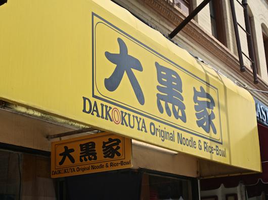 daikokuya 1