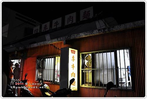 四季牛肉麵 (1).JPG