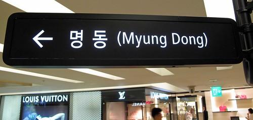 Myung Dong