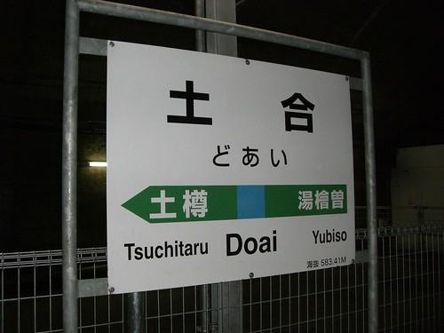 土合駅/Doai Station
