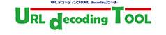 URLデコーディングツール ロゴ