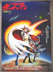 Gatchaman Movie Poster (Chimply Toy Collectibles) Tags: anime gforce battleoftheplanets scienceninjateamgatchaman