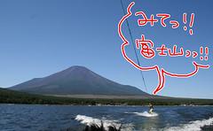 富士山と一緒。ちょっち虹が見えるー
